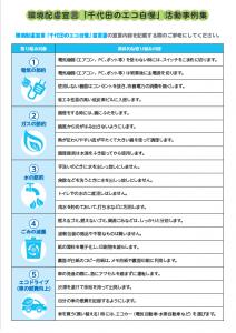 環境配慮宣言「千代田のエコ自慢」活動チェックシート