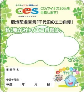 環境配慮宣言「千代田のエコ自慢」ステッカー