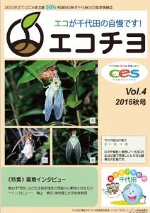 エコチヨ第4号表紙