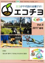 eco-chiyo201704topS