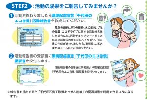 環境配慮宣言「千代田のエコ自慢」の進め方STEP2
