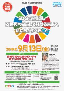 SDGs02.png