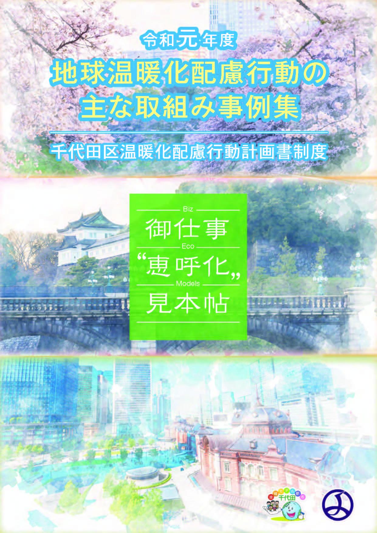 R01事例集表紙(小)